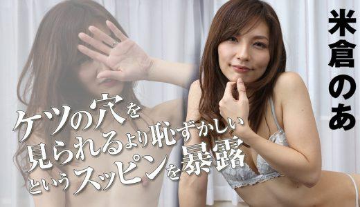 美熟女の米倉のあちゃんがケツの穴を見られるより恥ずかしいというスッピンを暴露!