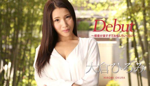 ど変態な女の子・大倉ひろみがDebut!感度が良すぎておもしろいくらいイク!