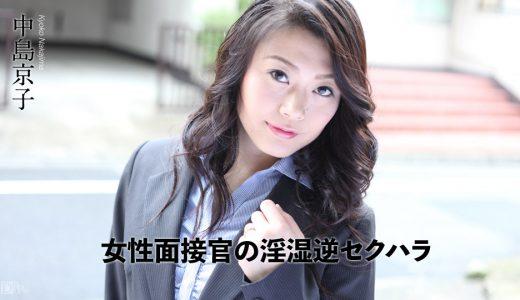 ドエロい美熟女・中島京子さんが女性面接官に!淫湿逆セクハラで生中出し!