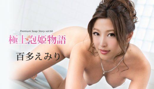 極上泡姫物語 Vol.66 百多えみり【カリビアンコム】