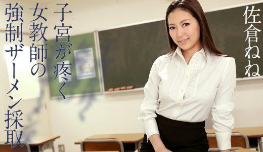子宮が疼く女教師の強制ザーメン採取 佐倉ねね【カリビアンコム】