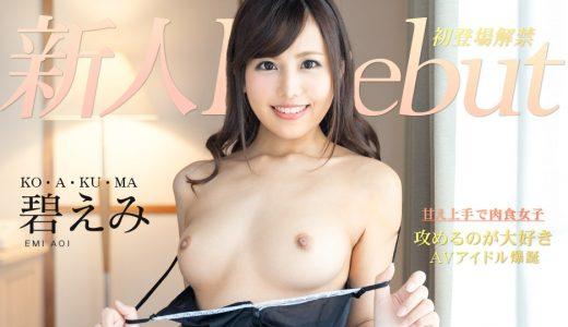 Debut Vol.57 ~攻めるのが大好きな肉食美女~ 碧えみ【カリビアンコム】