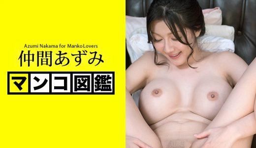 マンコ図鑑 仲間あずみ【カリビアンコム】
