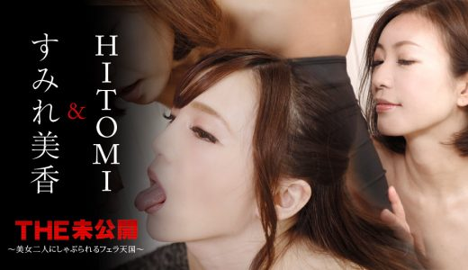 THE 未公開 ~美女二人にしゃぶられるフェラ天国~ HITOMI すみれ美香【カリビアンコム】