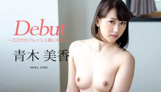 Debut Vol.55 ~エロかわフレッシュ娘に中出し~ 青木美香【カリビアンコム】