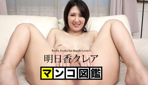 マンコ図鑑 明日香クレア【カリビアンコム】
